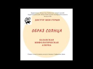 Проект «Дәстүр мен ғұрып». Образ солнца в казахской мифологической азбуке