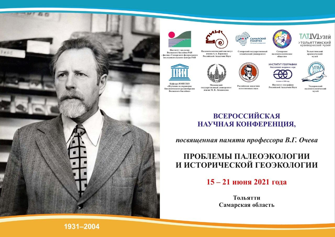 Афиша Тольятти Очевская конференция