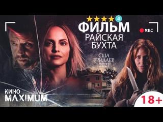 Райская бухта / Paradise Cove (2021) 1080р