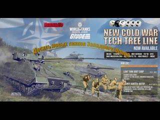 Стрим НОВЫЕ ТАНКИ .World of Tanks: Modern Armor  ,