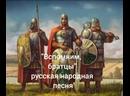 Вспомним, братцы, русская народная песня, исп. Хор мальчиков и юношей Concordium ДШИ9 г.Ижевска