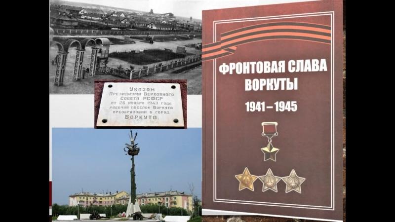 Презентация сборника Фронтовая слава Воркуты. 1941-1945 гг.