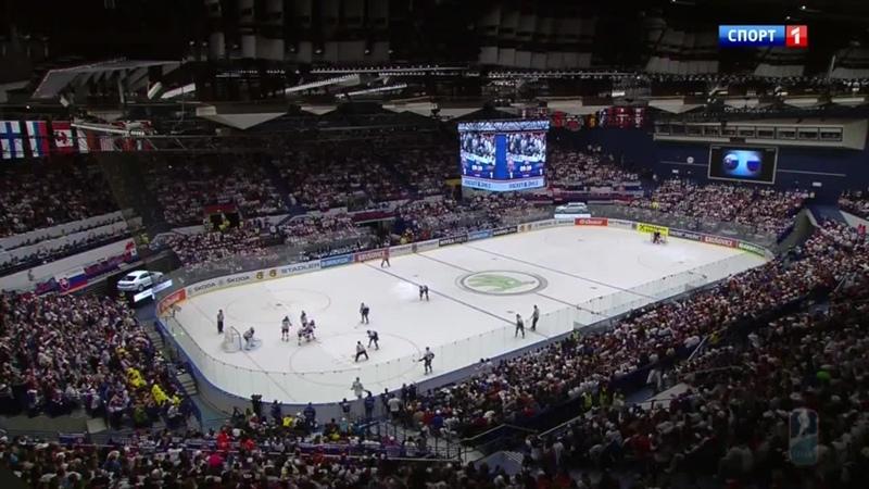 2015.05.10 Россия - Словакия (ЧМ, Острава)