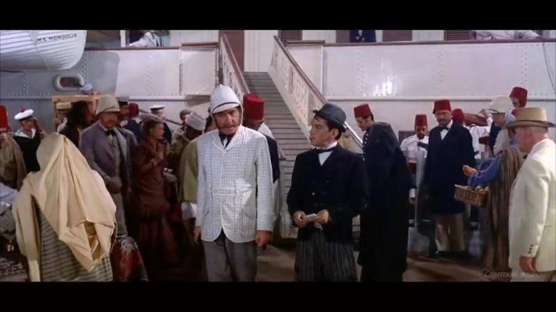 Вокруг света в 80 дней Вокруг света за 80 дней 1956 США Советский дубляж Видео