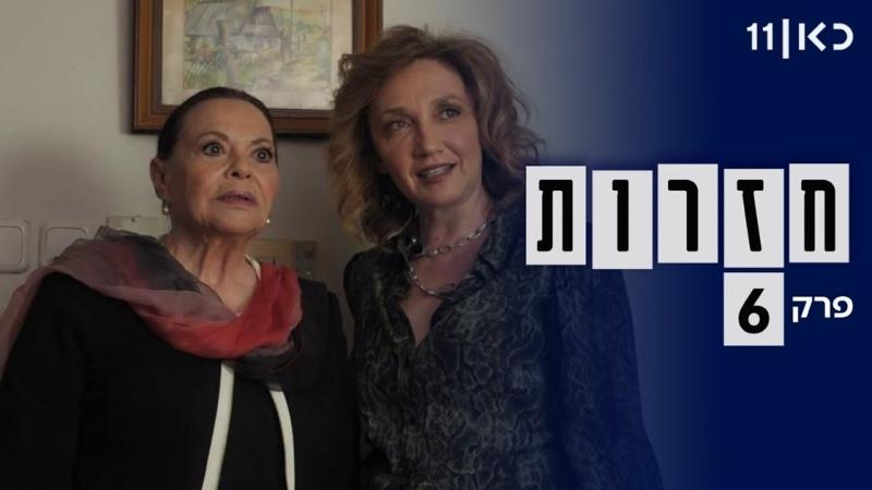 Репетиции  חזרות Chazarot Израильский сериал 2020 Серия 6 Русские субтитры