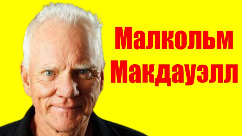 Малкольм Макдауэлл ⇄ Malcolm McDowell ✌ БИОГРАФИЯ
