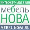 Мебель-Нова: mebel-nova.ru