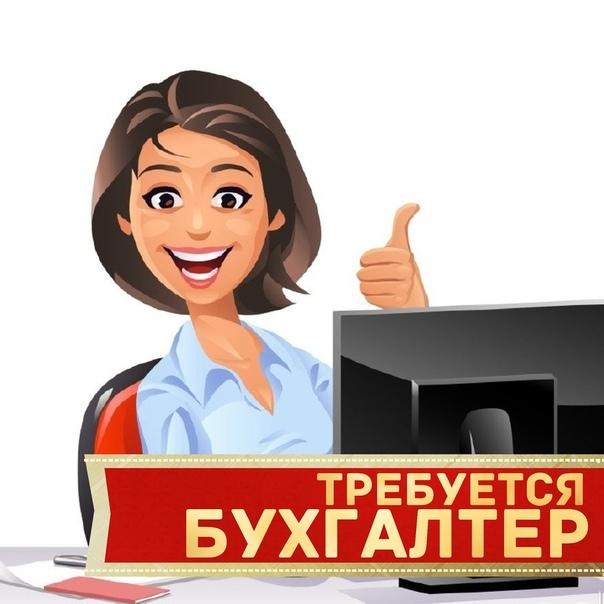 Бухгалтер на удаленку для ип вакансии главный бухгалтер дома быта