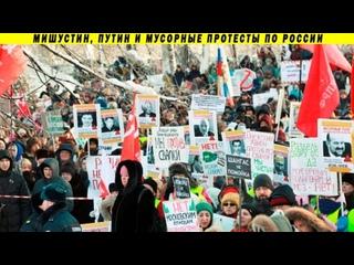 Мусорные протесты под Смоленском и Краснодаром - Шиес повторится по всей стране