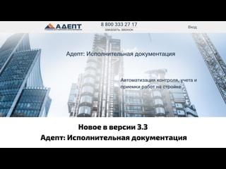 Новое в версии Адепт:Исполнительная документация 3.3 часть2