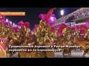 Карнавал в Рио-де-Жанейро перенесли из-за коронавируса