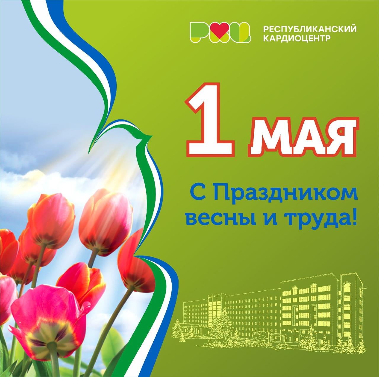 Примите искренние поздравления от имени коллектива Республиканского кардиологического центра с праздником  Весны и Труда!
