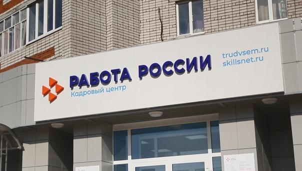 Центр занятости населения по городу Волжску и Волж...