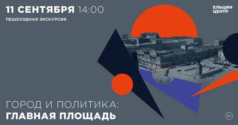 11 сентября в 14:00 пройдет пешеходная экскурсия «Главная площадь». Участники уз...