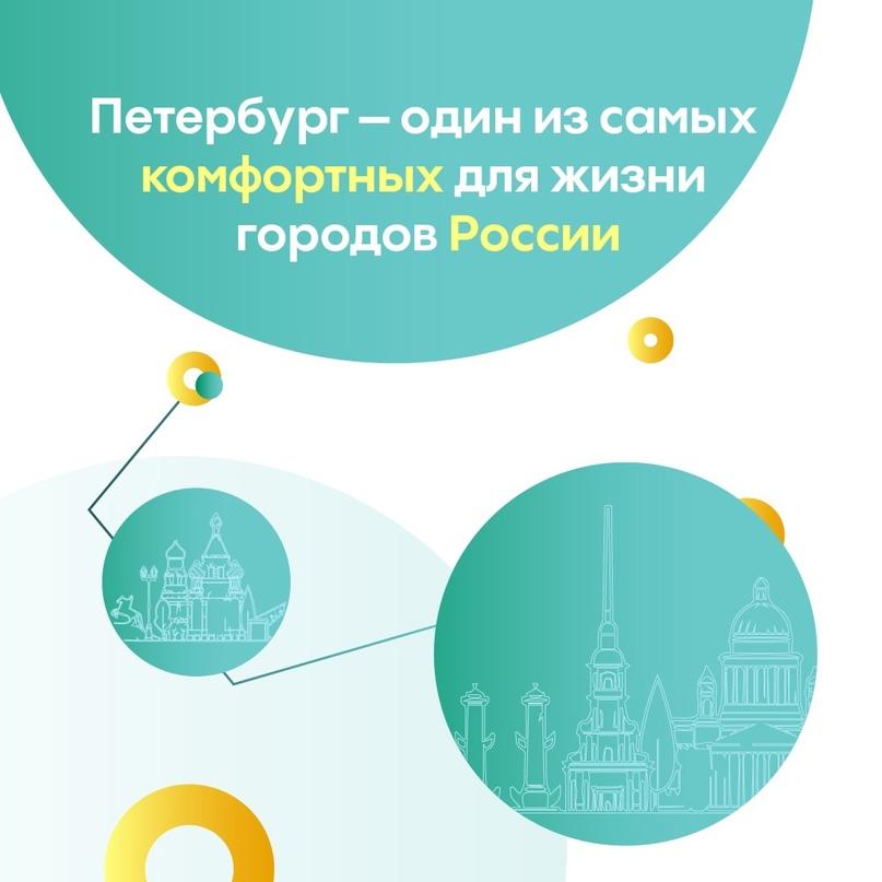 Петербург – в топе самых комфортных городов России