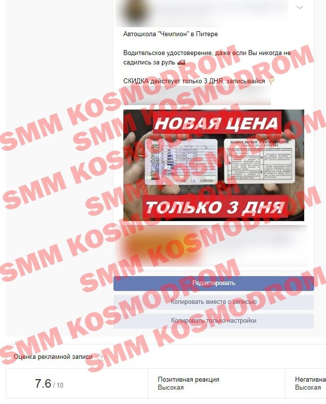 Кейс: Продвижение 15 автошкол, заявки от 20 рублей, изображение №2