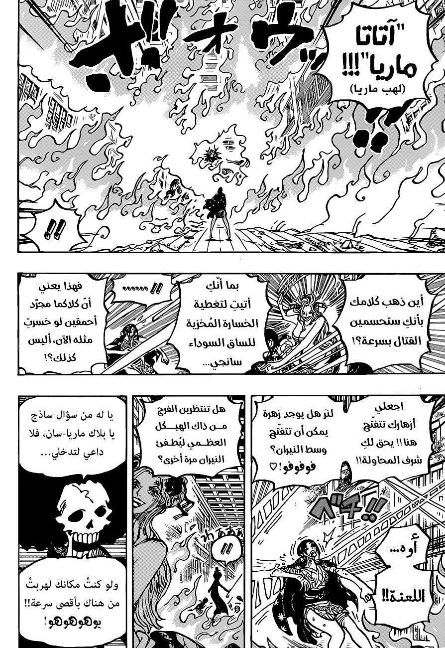 One Piece Arab 1021, image №9
