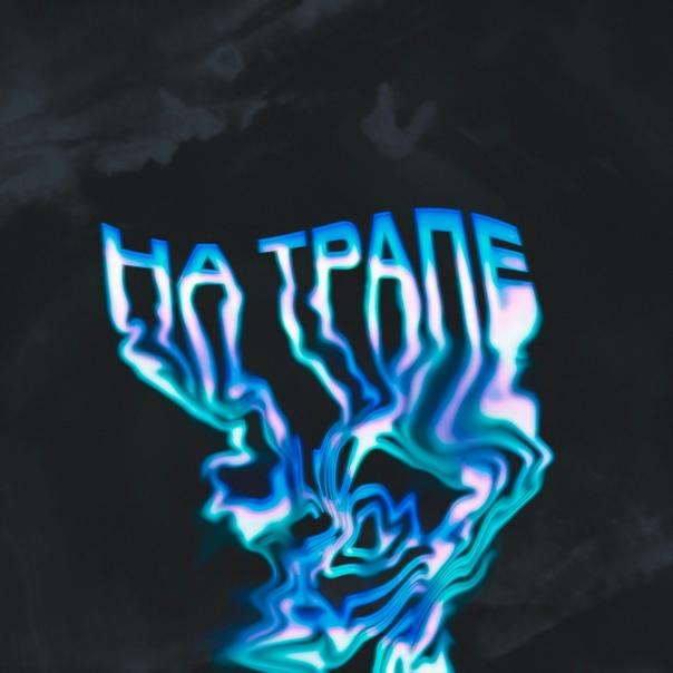 На Трапе | паблик