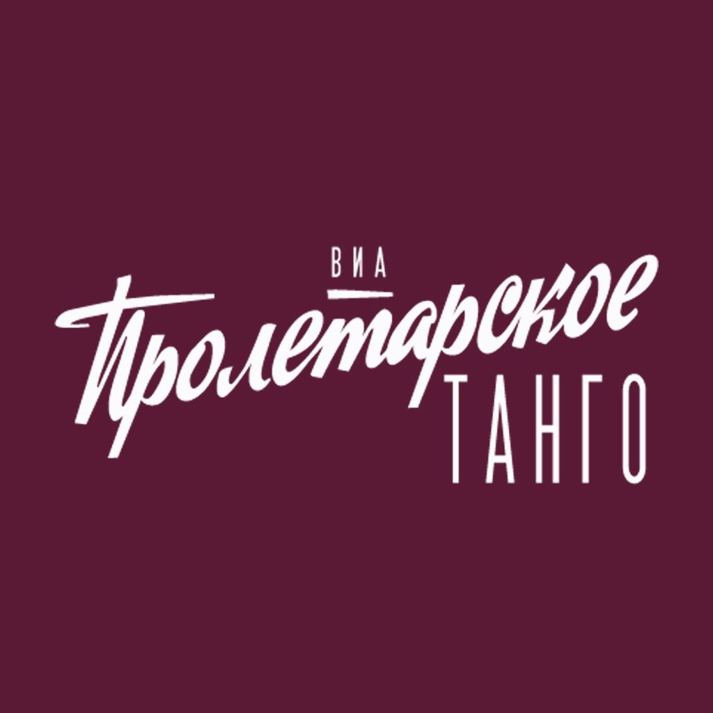 09.05 ВИА Пролетарское Танго на новой сцене Александринского театра!