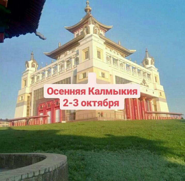 Поездка Осенняя Калмыкия 2-3 октября