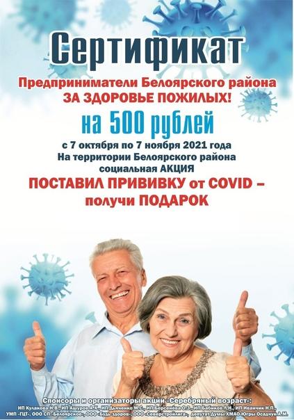 В Белоярском продолжается акция