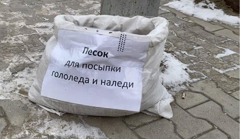 В Центральном округе Якутска горожанам предложили самим посыпать скользкие дороги песком