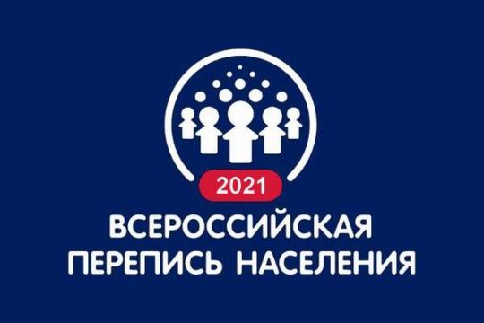 Сегодня в России стартует Всероссийская перепись н...