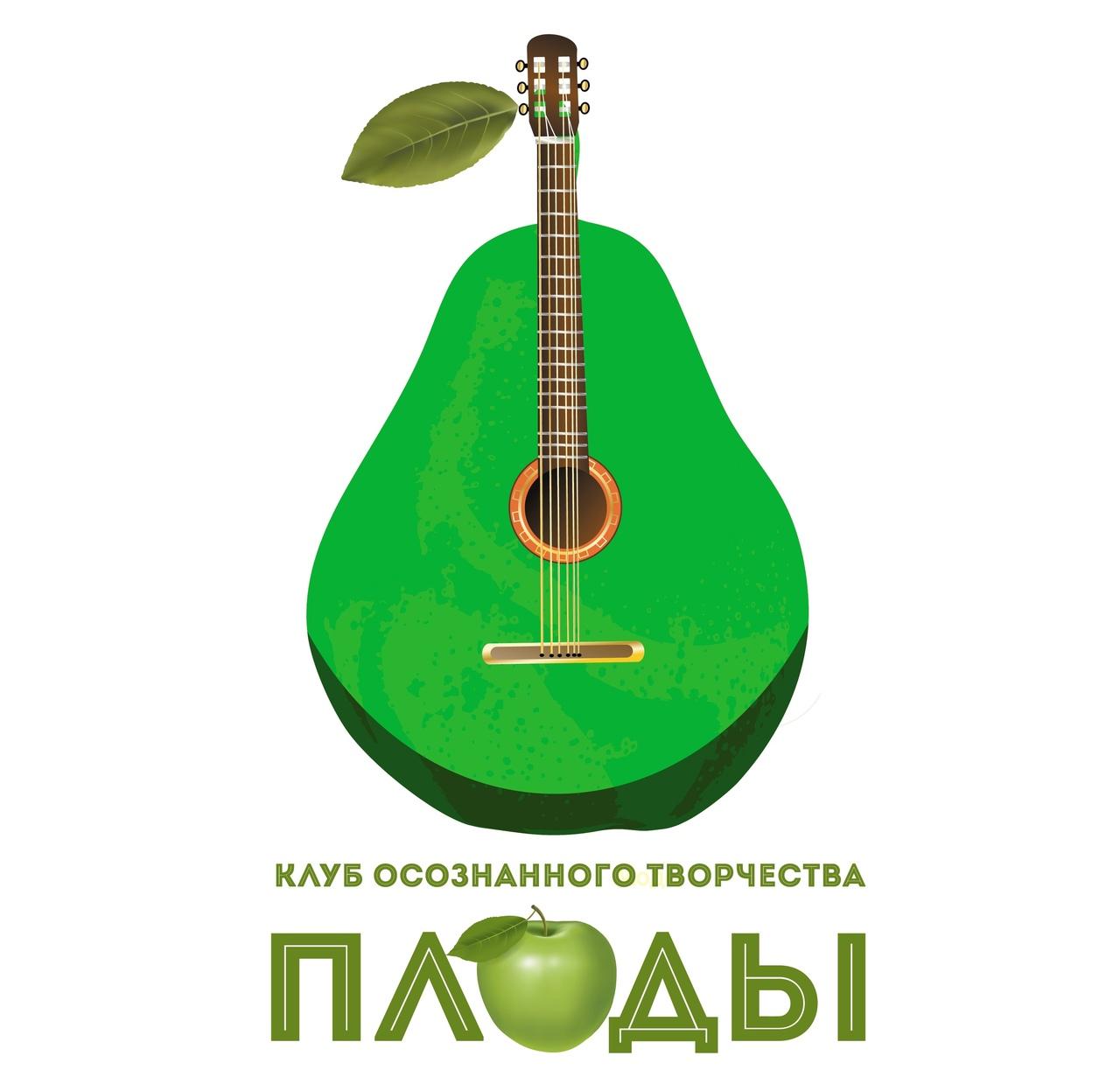 Афиша Нижний Новгород Клуб осознанного творчества «Плоды»