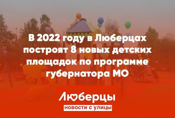 На будущий год в регионе запланировано установить ...