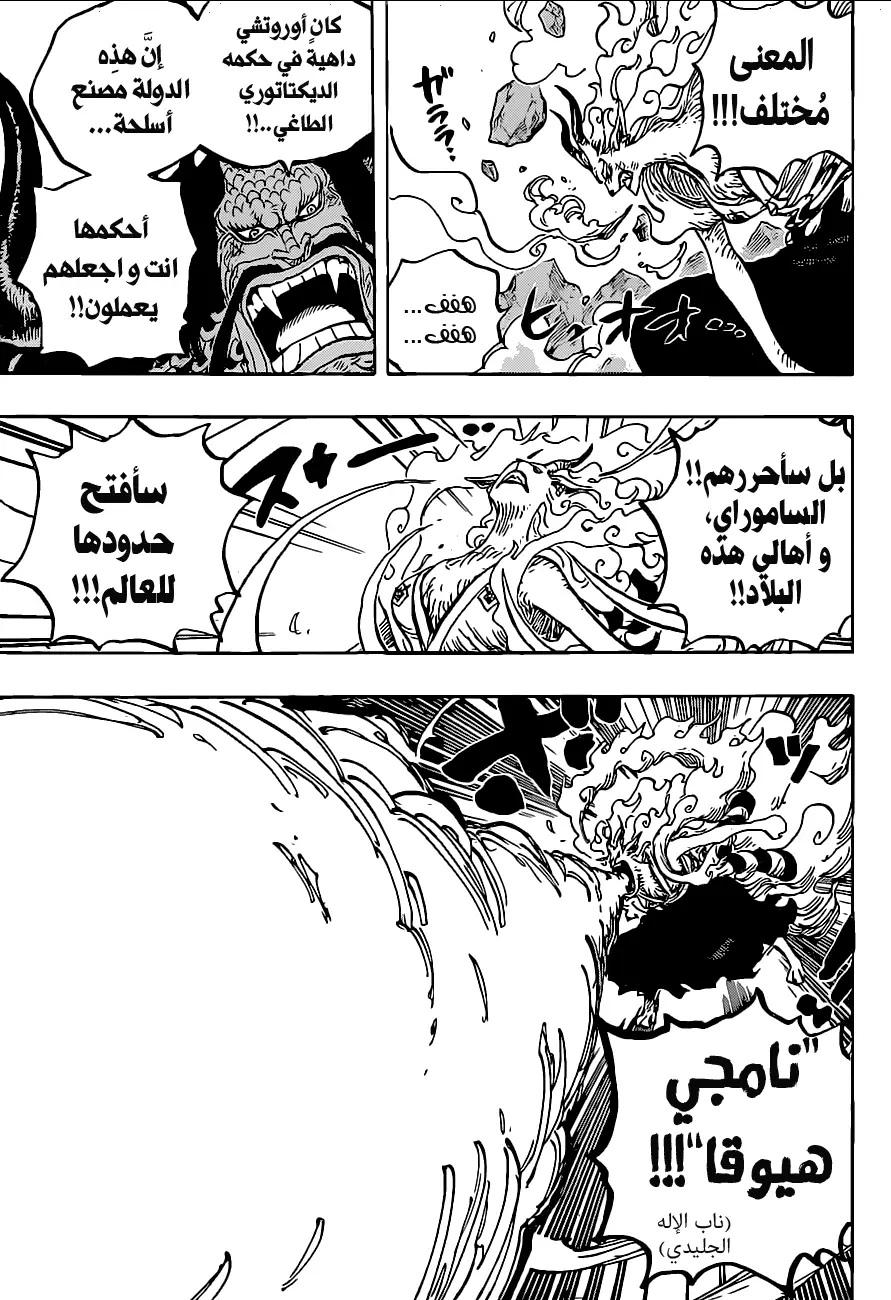 One Piece Arab 1020, image №3
