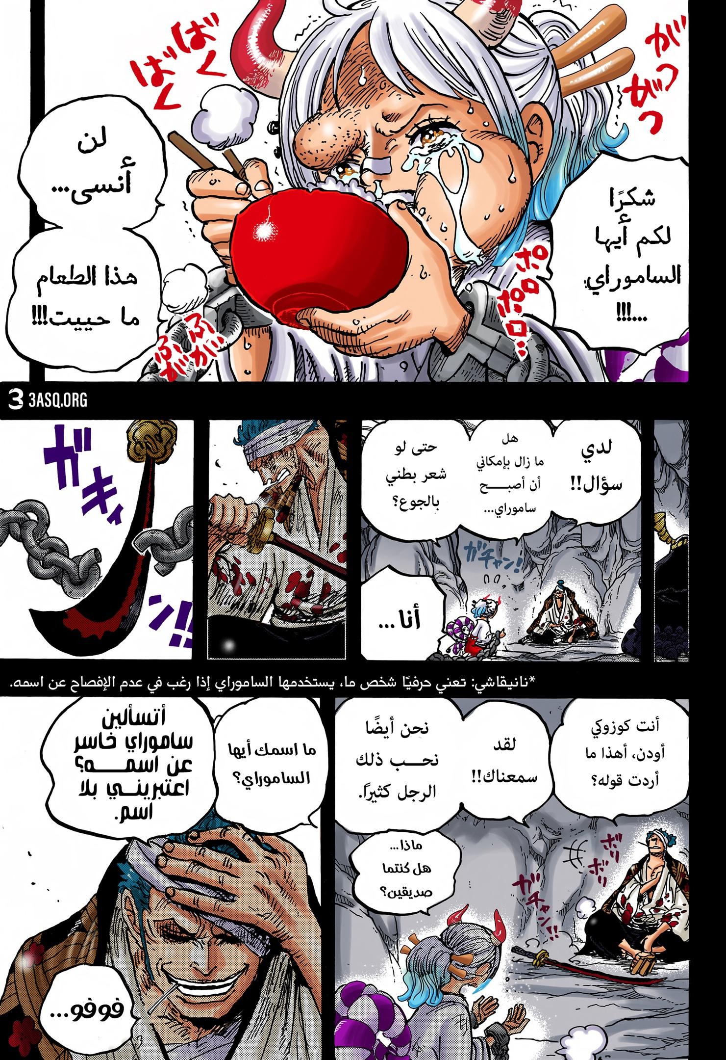 One Piece Arab 1024, image №22