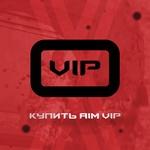 AIM VIP (ДЕВУШКАМ БЕСПЛАТНО)