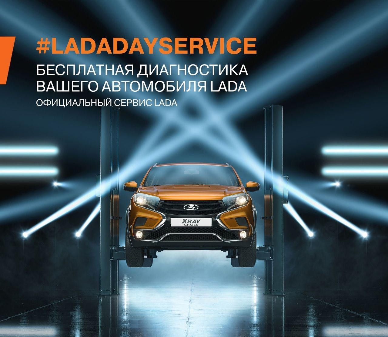 "LADA DAY Service в Автофирма ""Светлана"" 13 октября"