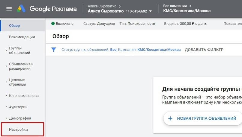 UTM-метки в Google Ads и Google Analytics, изображение №2