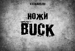 Ножи Buck