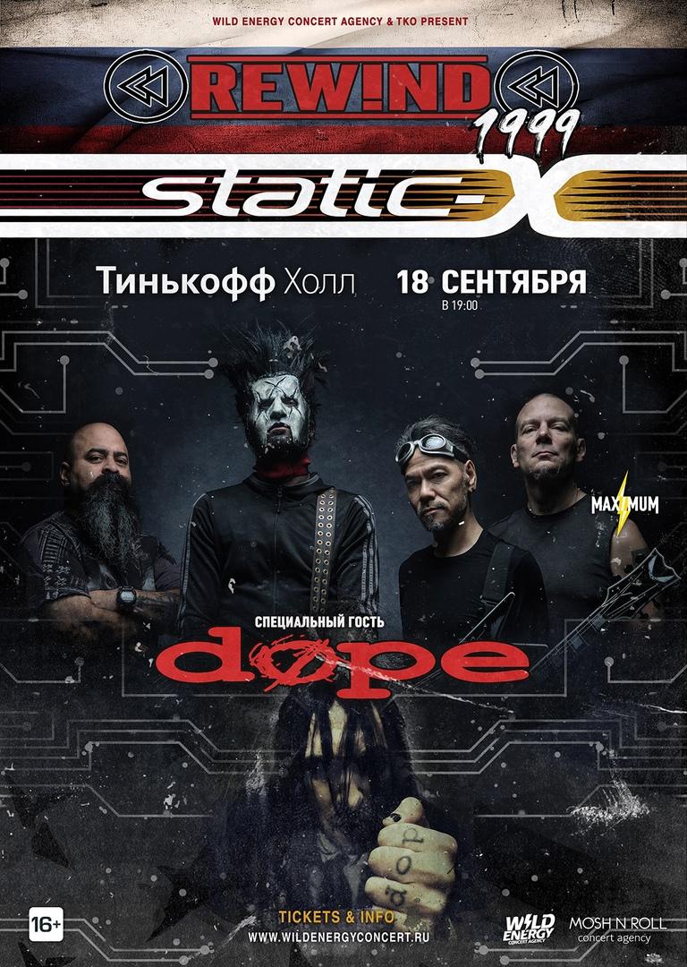 Афиша Уфа STATIC-X + DOPE /18.09/ УФА