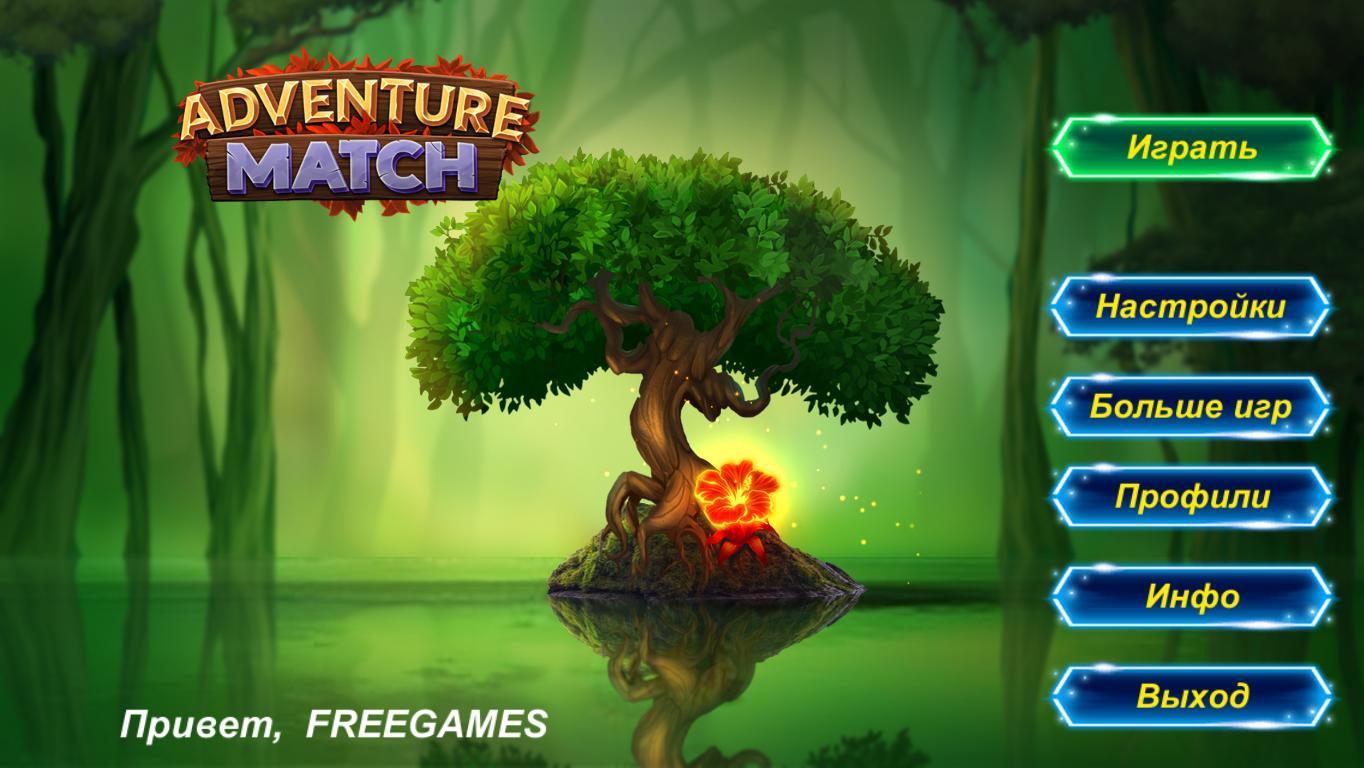 Adventure Match (Rus)
