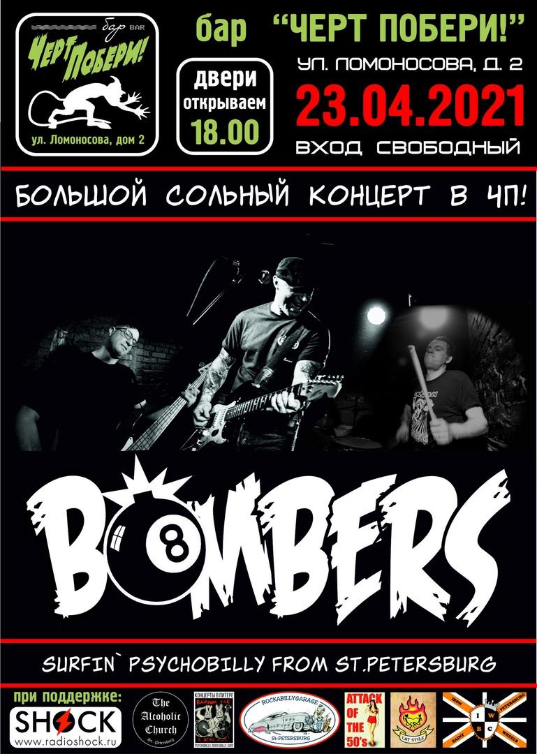 23.04 Bombers в баре ЧП!