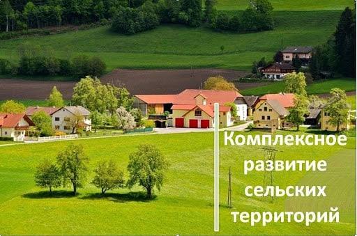На развитие сёл Саратовская область получит 120 миллионов рублей