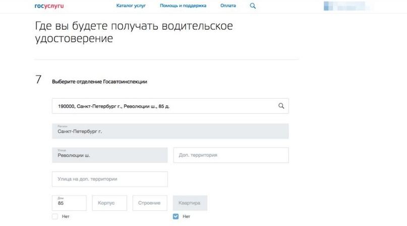 Регистрация на экзамен в ГИБДД через Госуслуги, изображение №12