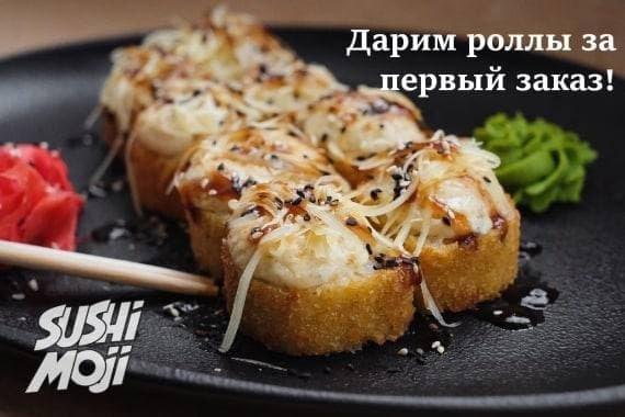 Не пропусти акцию от Sushi Moji 😉 ⠀ Если ты давно ...