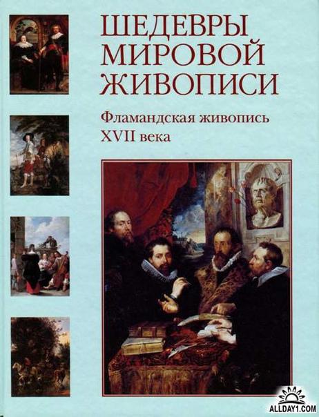 """Книги-альбомы из серии """"Шедевры мировой живописи"""" - ваша личная картинная галерея!"""