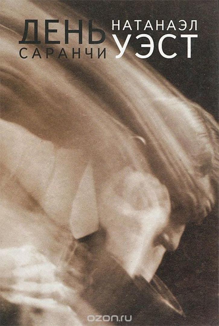 📖17 октября родился НАТАНАЭЛ УЭСТ – американский писатель.