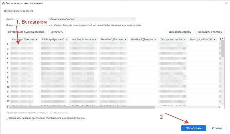 Перенос Кампаний Из Яндекс.Директа В Google Ads. Часть 2, изображение №10
