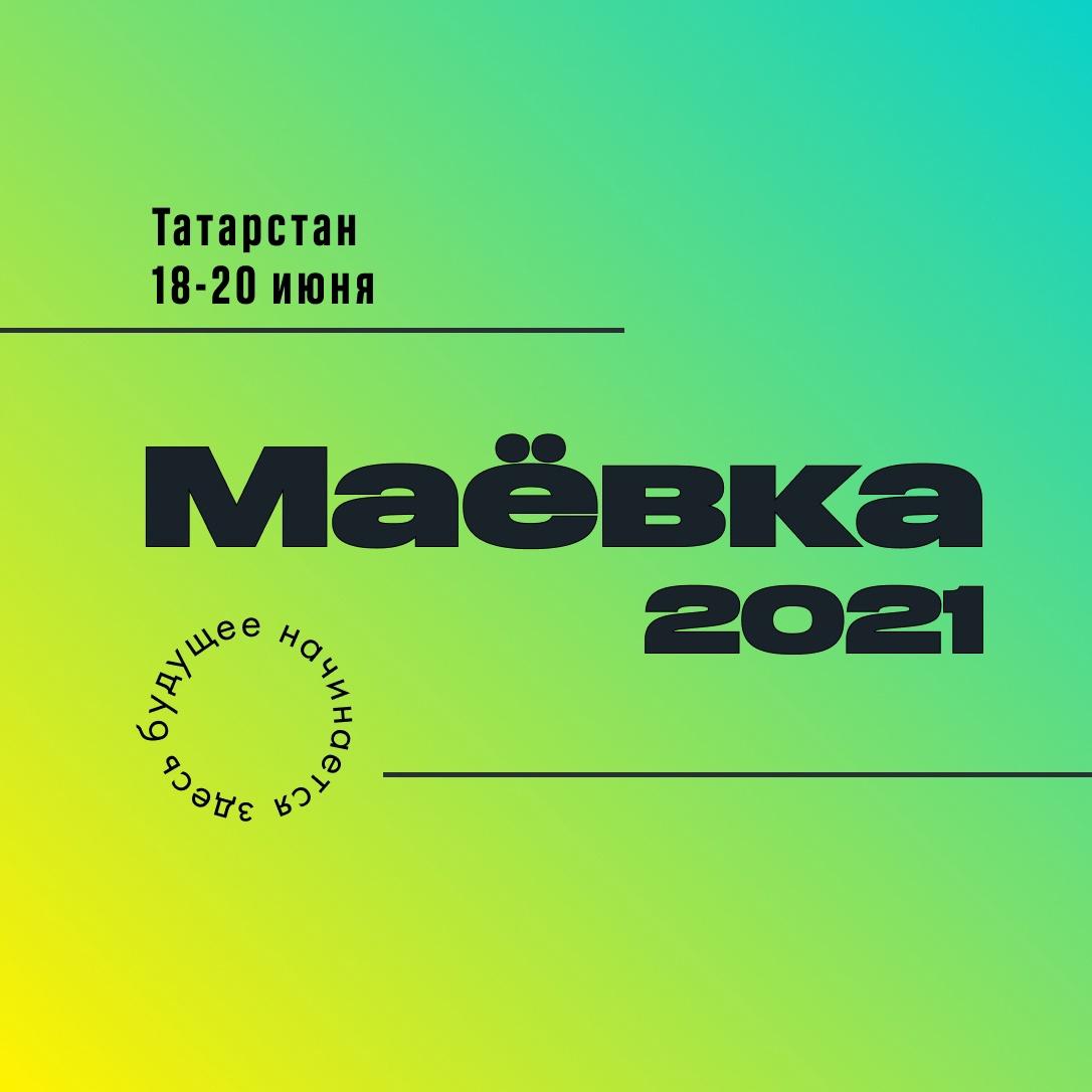 Афиша Казань МАЁВКА 2021 / Республика Татарстан