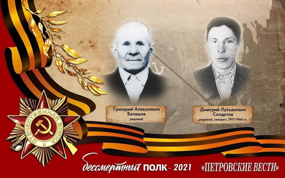 """Бессмертный полк """"Петровских вестей"""""""