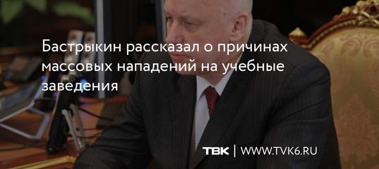 Глава СК заявил, что стрельба в Перми сподвигла других подростков на такие же преступления. Он считает, что