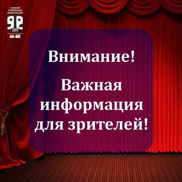 📢 Сызранский драматический театр им. А.Н. Толстого информ...