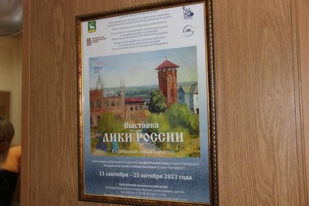 К 285-летию города Бузулука в музее открылась выставка ка...