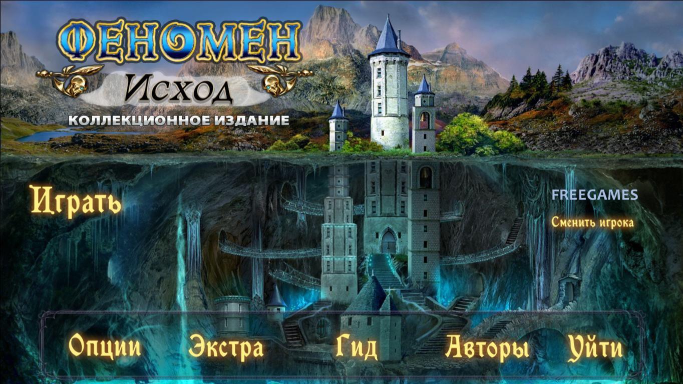 Феномен 3: Исход. Коллекционное издание | Phenomenon 3: Outcome CE (Rus)